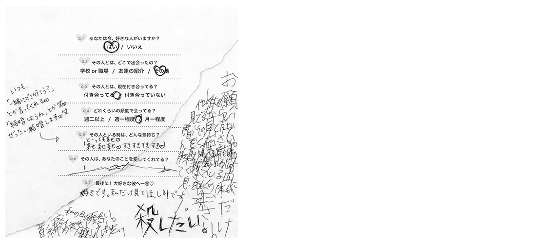 2nd EP「幸せだよ。殺したい。」¥1,500(TAX IN) CRLC-0032